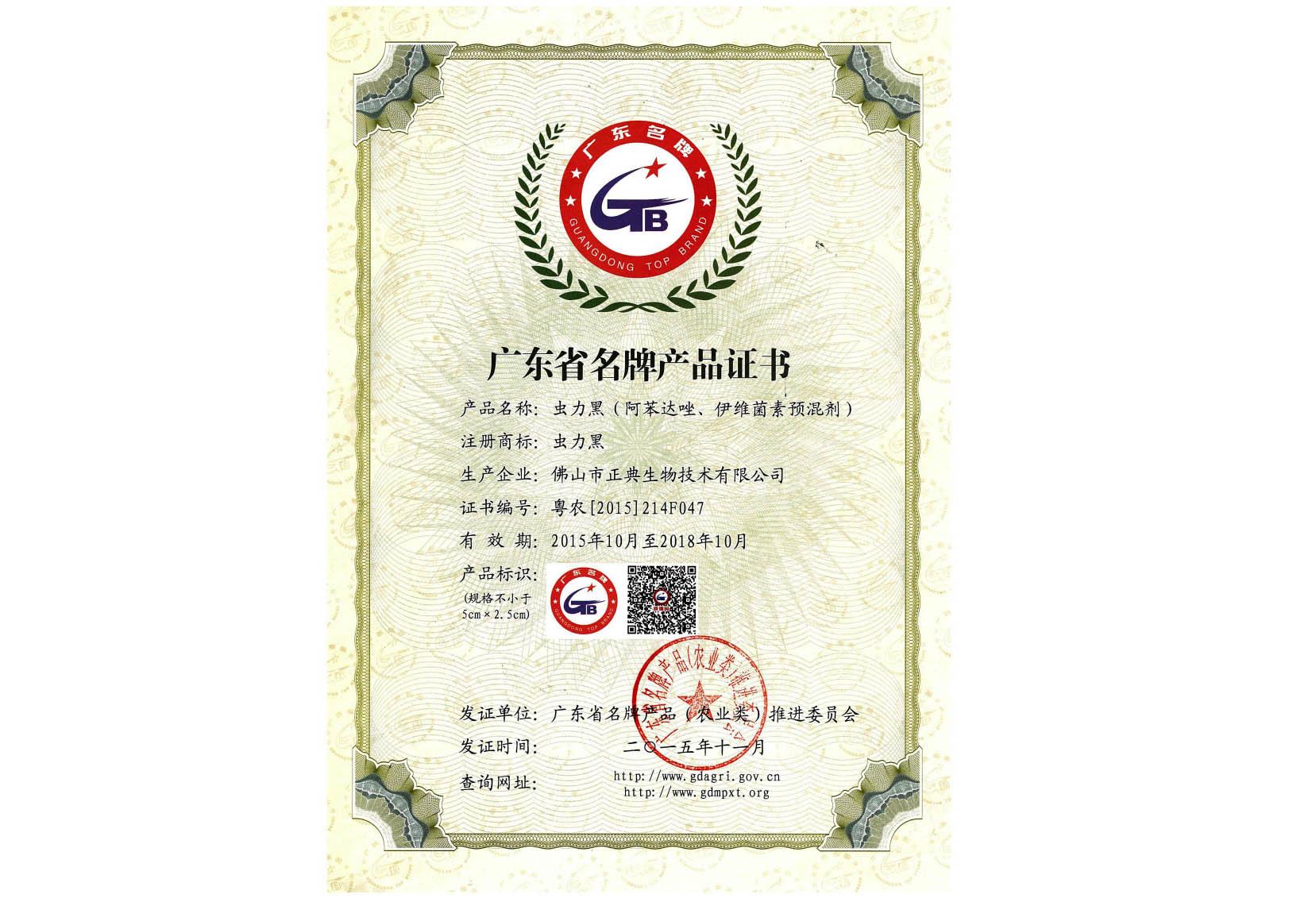 广东省名牌产品证书-虫力黑-2015
