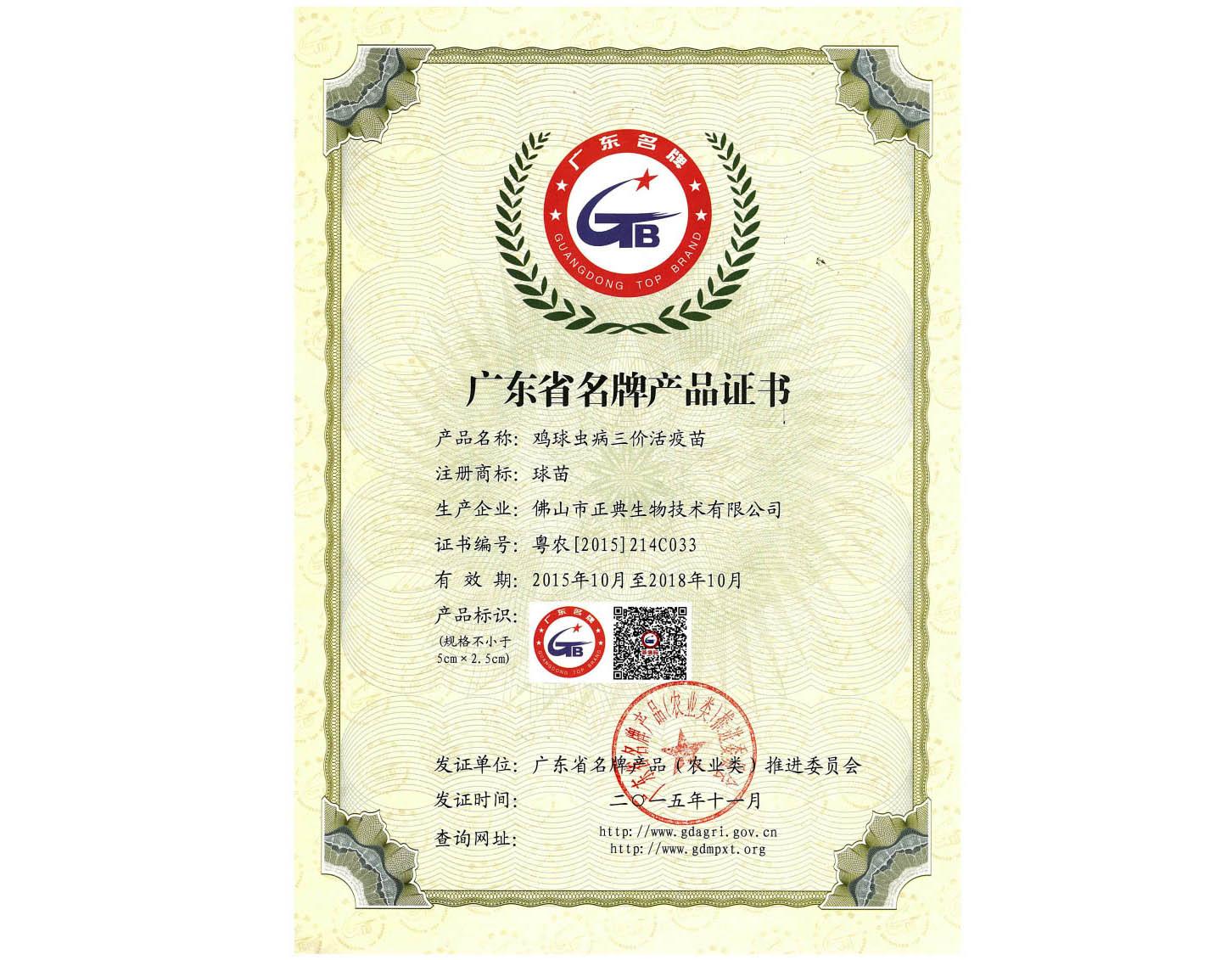 广东省名牌产品证书-鸡球虫病三价活疫苗-2015