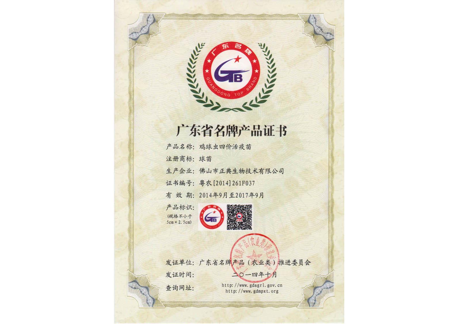 广东省名牌产品证书-鸡球虫四价活疫苗-2014