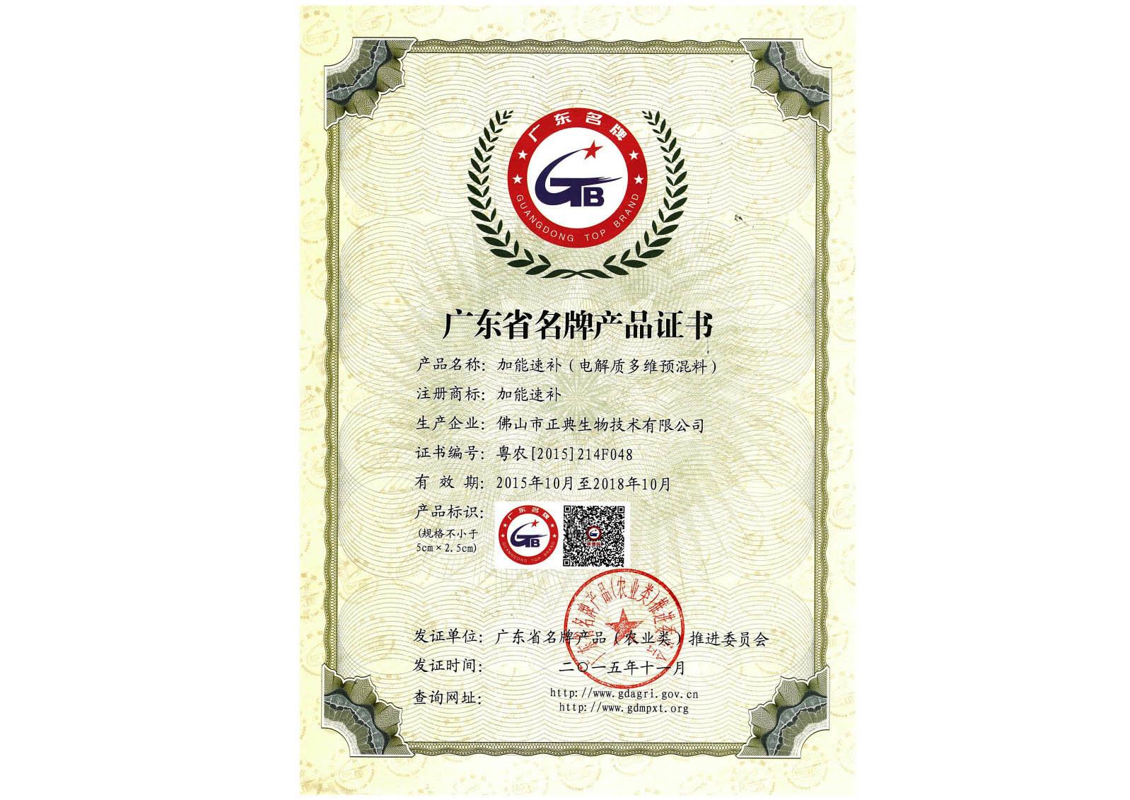 广东省名牌产品证书-加能速补-2015