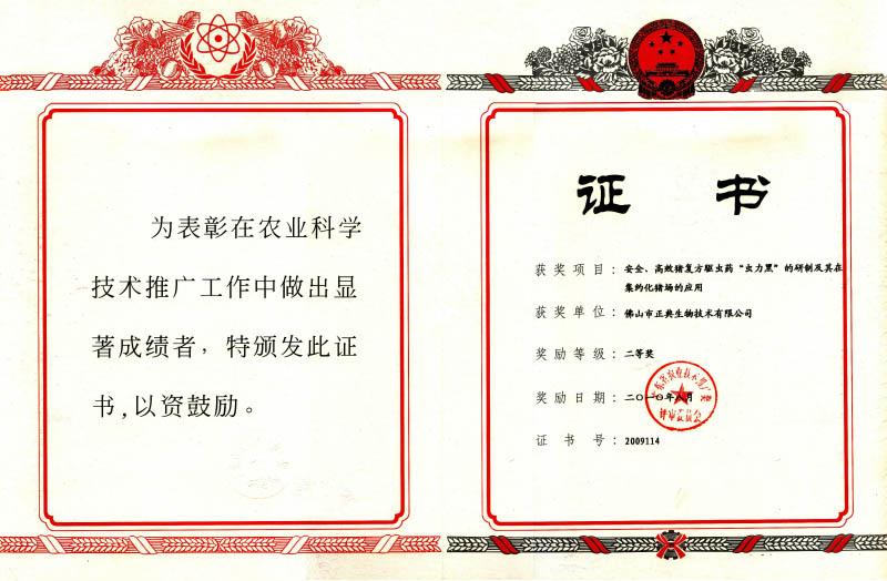 广东省农业技术推广奖二等奖(虫力黑)