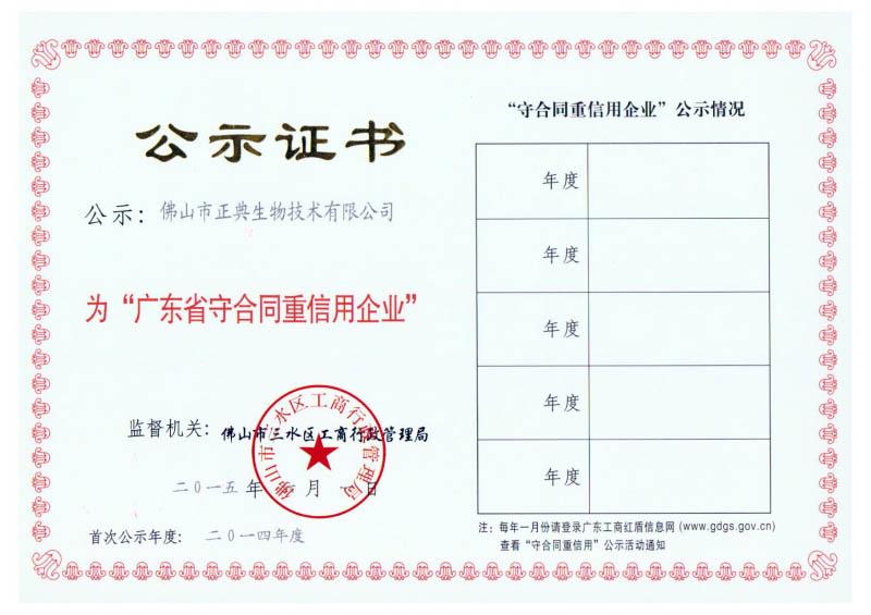 广东省守合同重信用企业-2015
