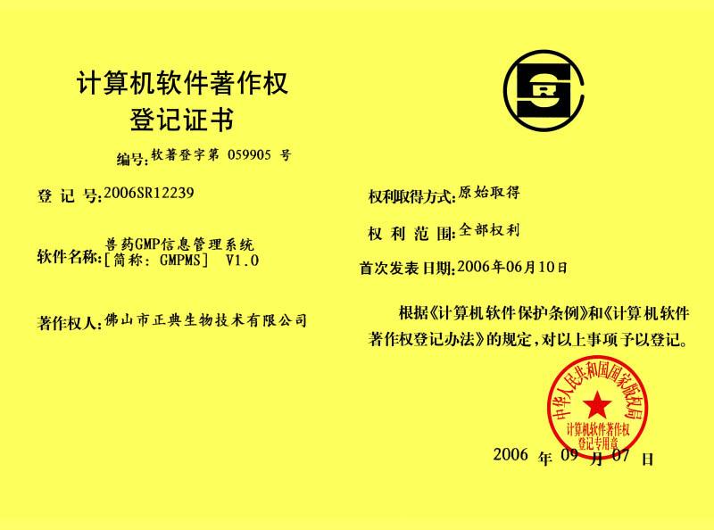 计算机软件著作权登记证书(兽药GMP信息管理系统)