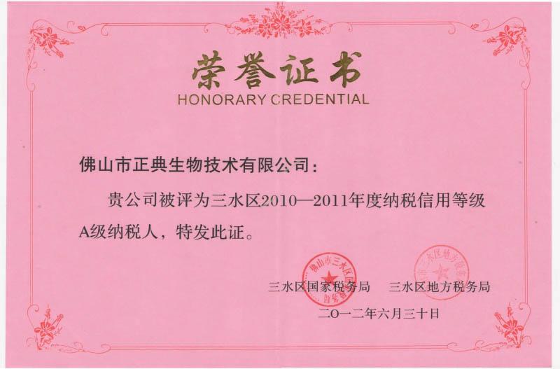 纳税信用等级A级纳税人荣誉证书-2010-2011