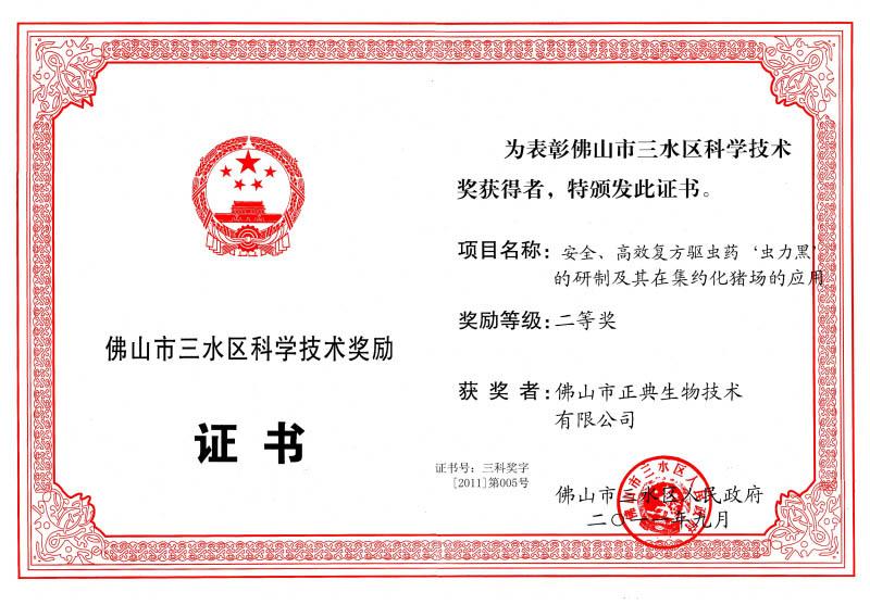 三水区科学技术奖二等奖(虫力黑)
