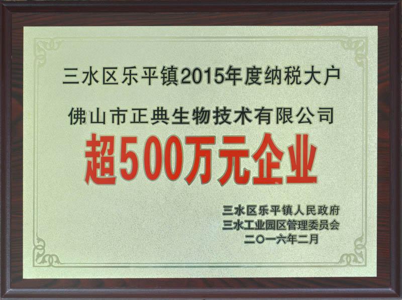 三水区乐平镇纳税大户-超500万元企业-2015