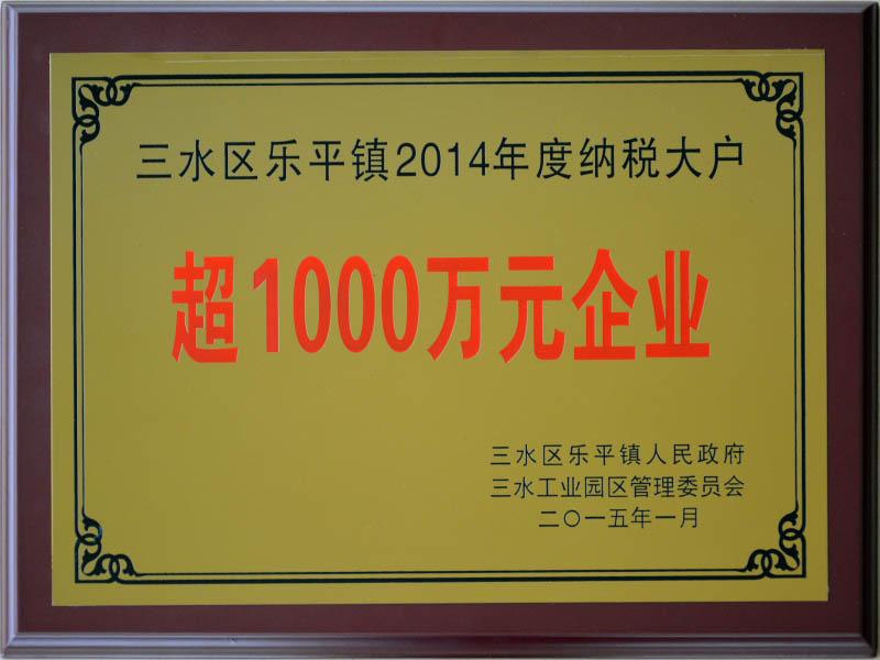 三水区乐平镇纳税大户-超1000万元企业-2014