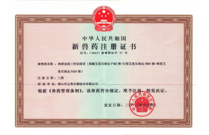 新兽药注册证书(三价苗)