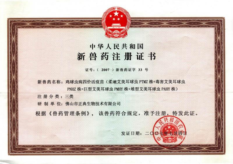 新兽药注册证书(四价苗)