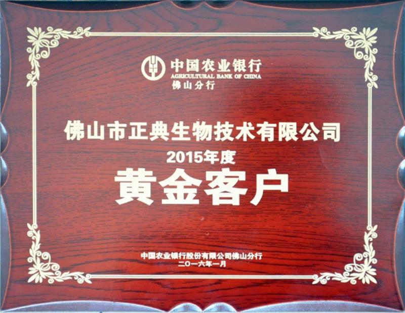 """中国农业银行""""黄金客户""""-2015"""