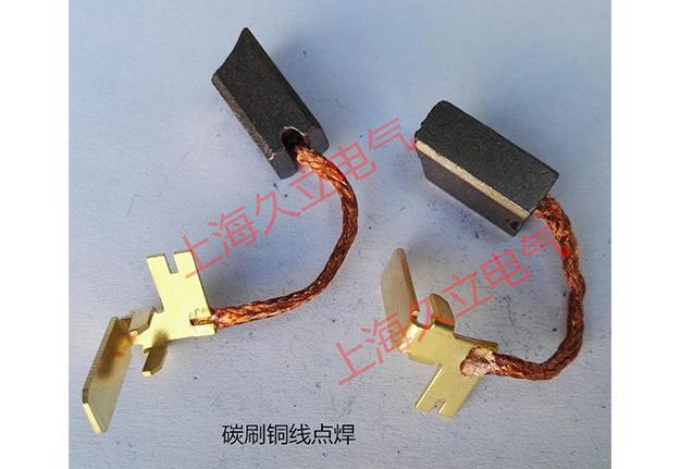 碳刷銅線點焊