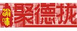重慶久望尊餐飲管理有限公司