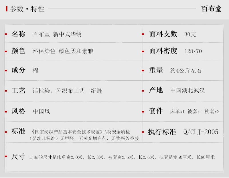 新中式华绣四件套