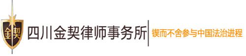 成都律师事务所,四川金契律师事务所