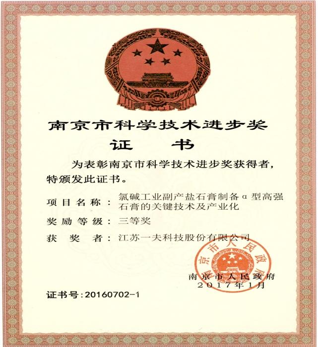 我司荣获2016年度南京市科学技术进步奖