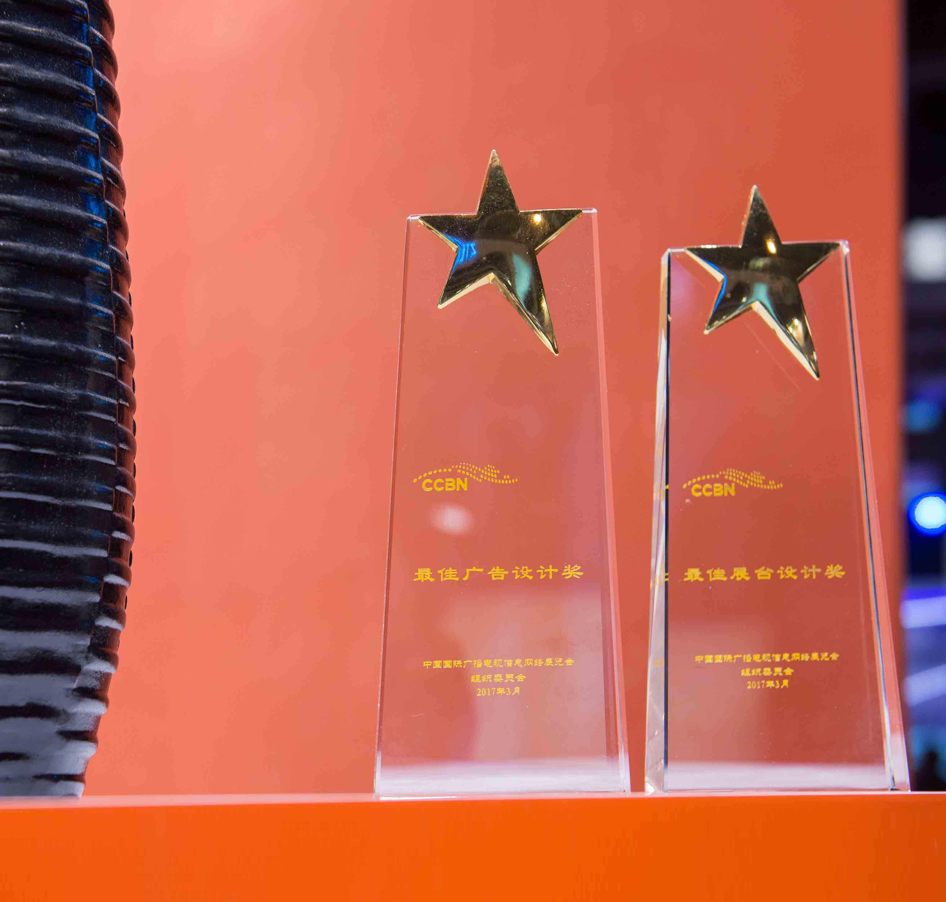 2017年第二十五届中国beplay体育官方下载广播电视信息网络展览会(CCBN)