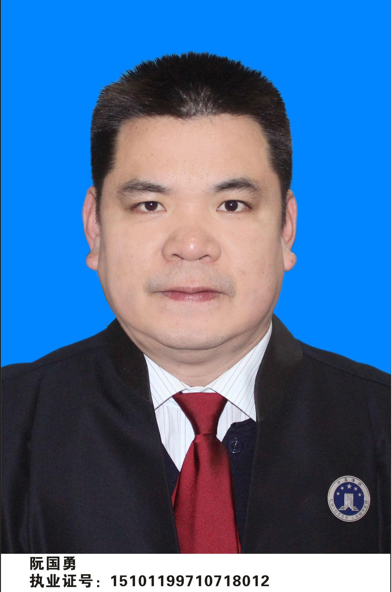 阮国勇主任律师