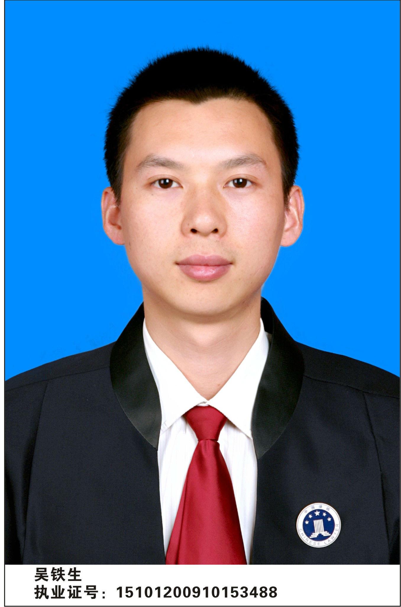 吴铁生律师