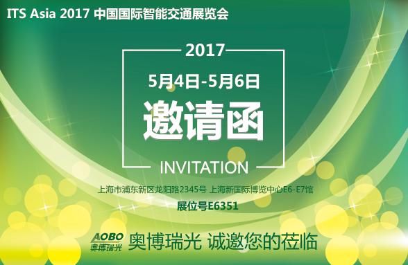 """杭州奥博瑞光邀请您参加"""" 第十一届中国国际智能交通展"""""""