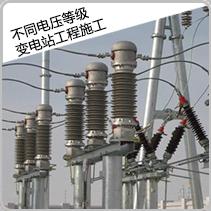 不同电压等级变电站工程施工