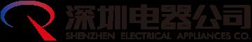 深圳电器公司