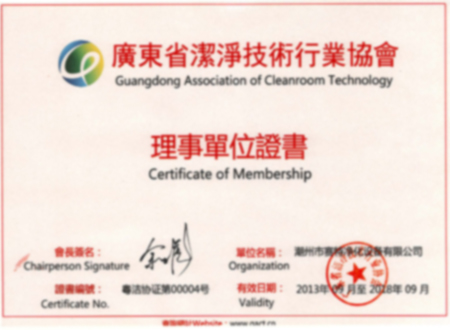 广东省洁净技术行业协会理事单位证书