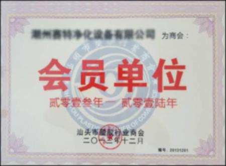 汕头市塑胶行业商会会员证书