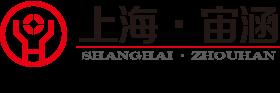 上海宙涵企业征信服务有限公司