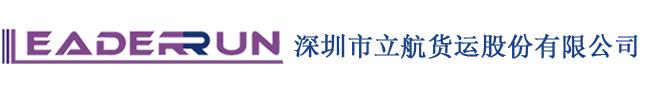 深圳市立航货运有限公司