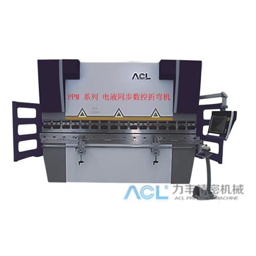 PPM系列电液同步数控折弯机(110T-320T)