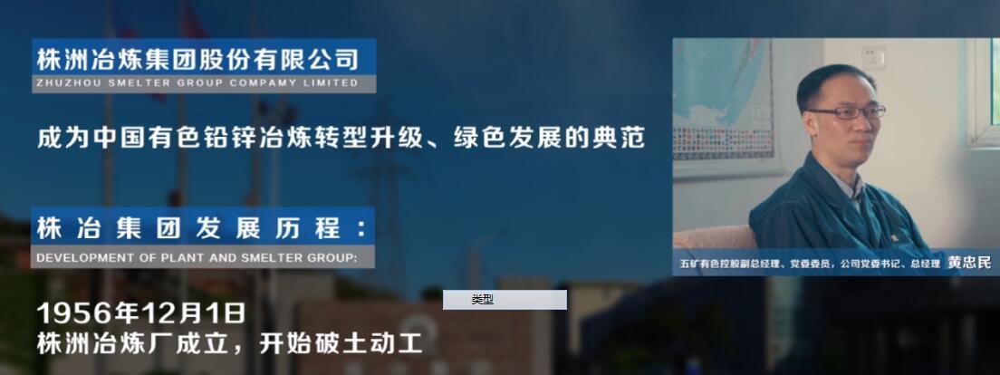 株冶集團宣傳片
