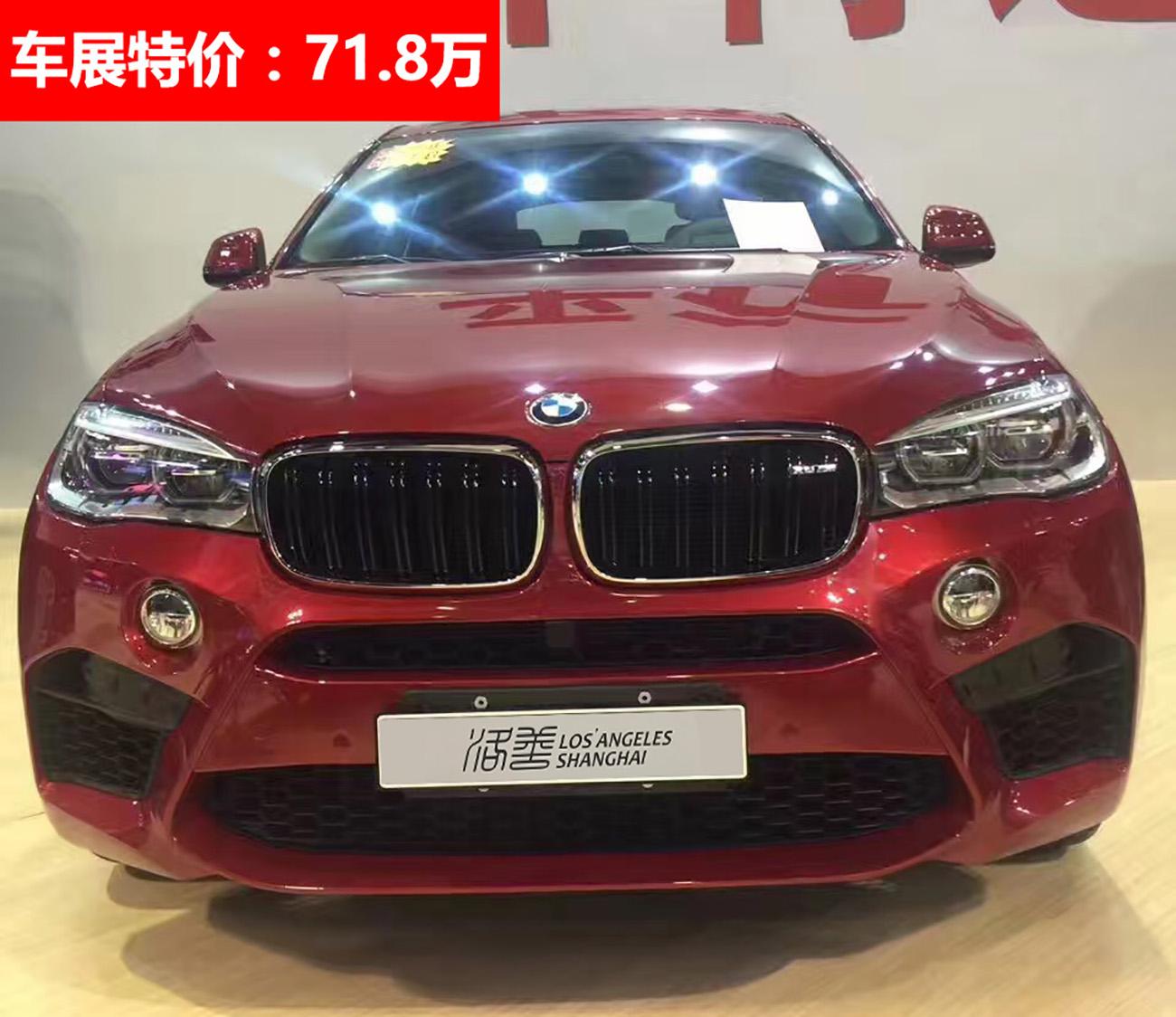 2017上海国际车展,特价车型倾情推出!