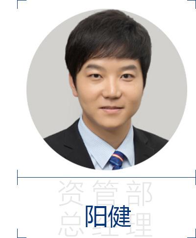 资管部总经理:阳健