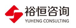 重慶企業管理咨詢-重慶裕恒企業管理咨詢有限公司