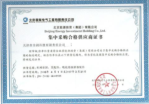 2011年获得华电集团电子商务平台合格供应商资格认定书