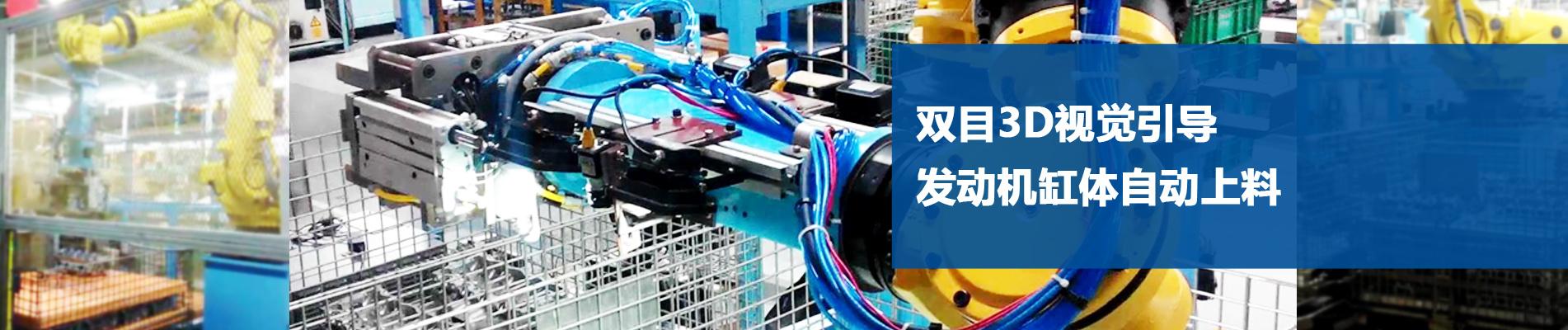 双目3D视觉引导发动机缸体自动上料系统