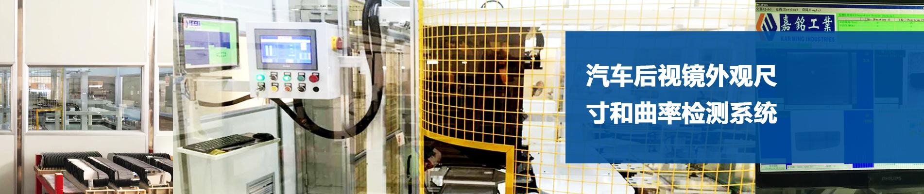 汽车零部件后视镜检测系统