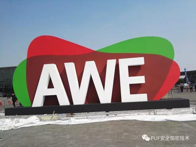 艾矽科技2017年AWE之旅圆满落下帷幕