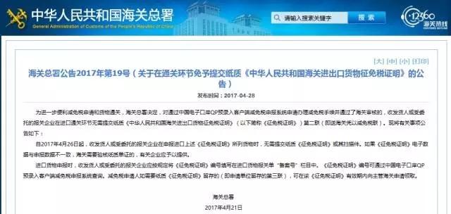 海关总署发布通关环节免予提交纸质《海关进出口货物征免税证明》公告