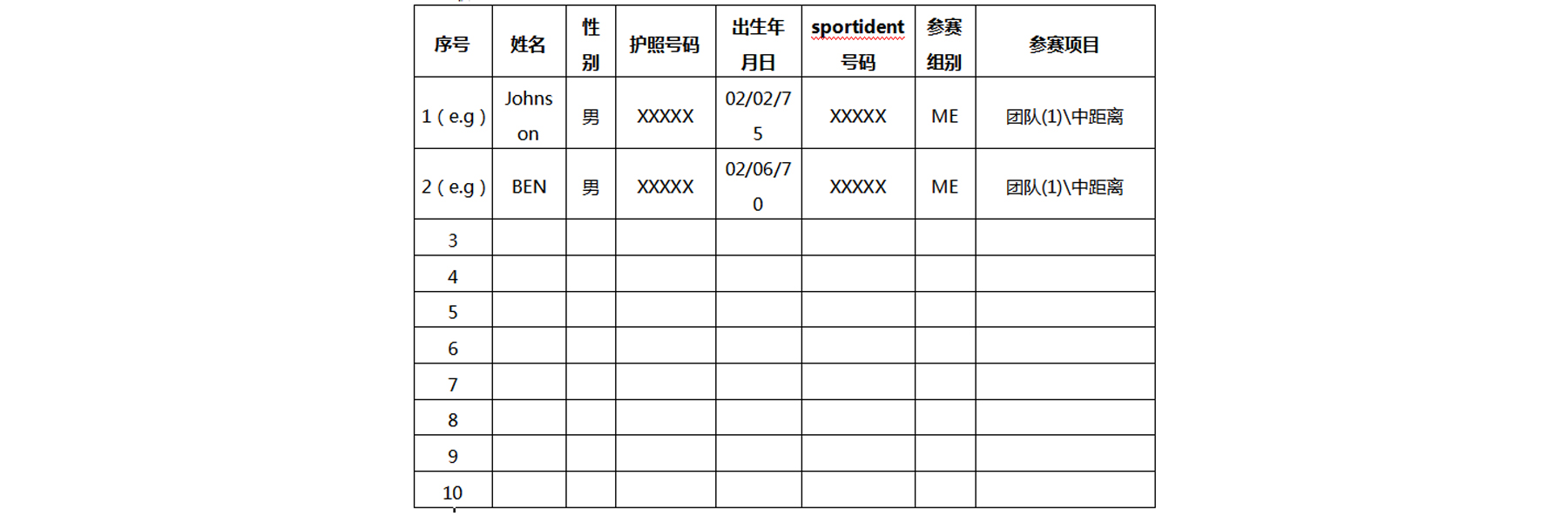 2017南粤古亚搏体育彩票官方网站定向大赛