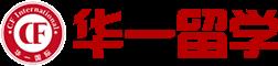 上海华一国际教育咨询有限公司
