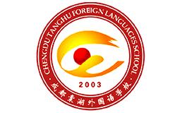 成都棠湖外国语学校