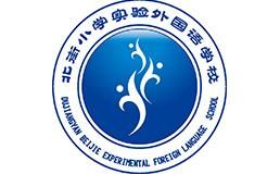 都江堰市北街小学实验外国语学校