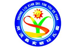 双流县实验幼儿园
