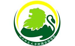 sbf胜博发手机版师范大学附属实验学校