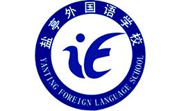 盐亭外国语学校