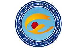 宜宾翠屏棠湖外语学校