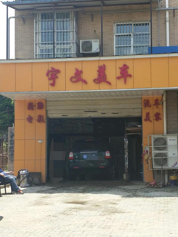 汉阳郭茨口60平汽车美容店转让