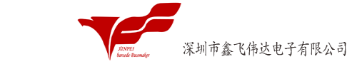 條碼標簽機_深圳市鑫飛偉達電子有限公司