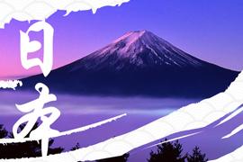 日本身体健康之旅